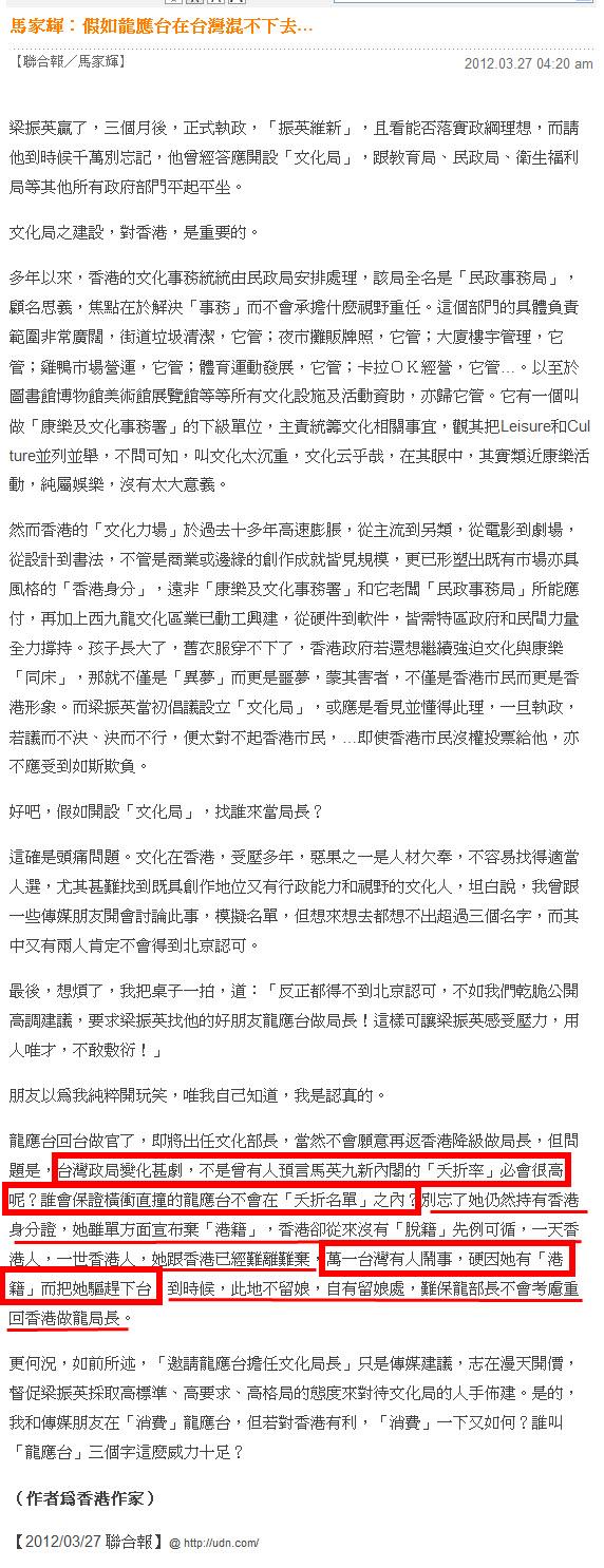 馬家輝:假如龍應台在台灣混不下去…  -2012.03.27