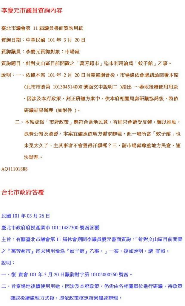 李慶元質詢-萬芳超市-2012.03.20-1