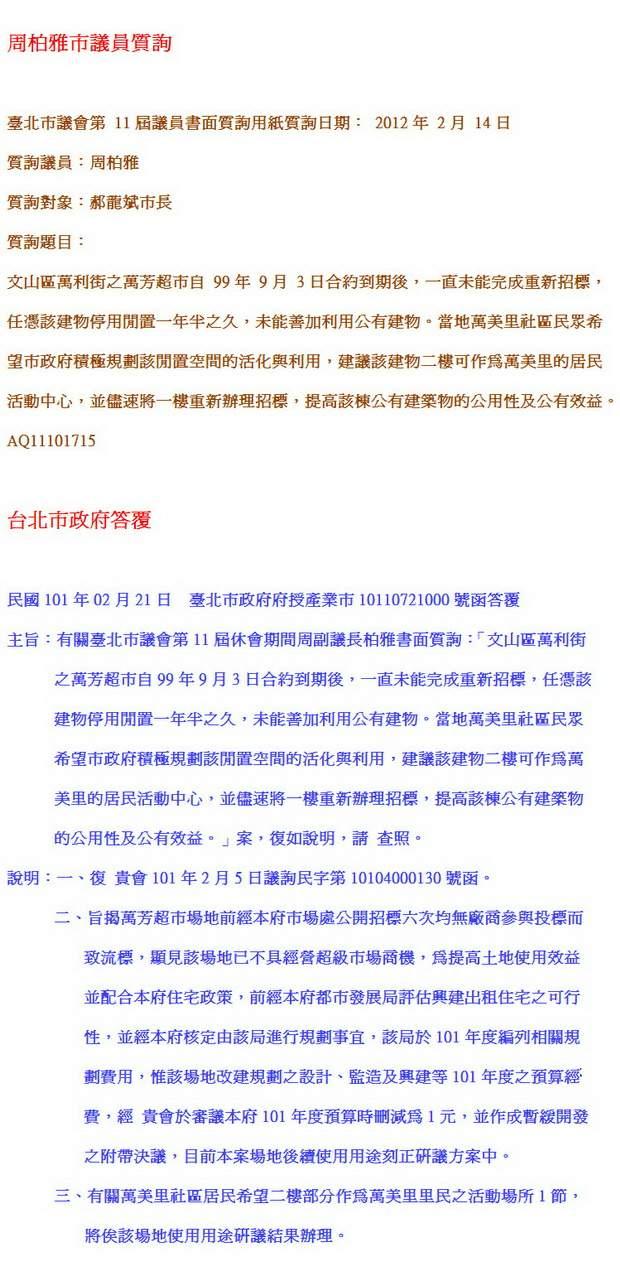周柏雅質詢-萬芳超市-2012.02.14-1