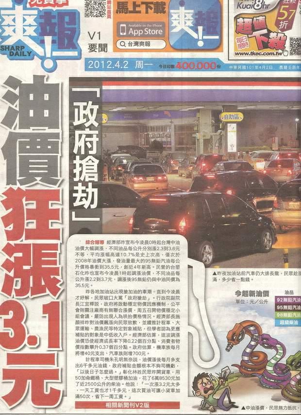 政府搶劫-2012.04.02-01