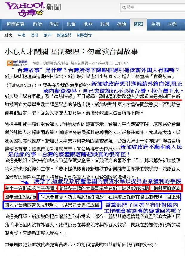 小心人才閉關 星副總理:勿重演台灣故事-2012.04.06