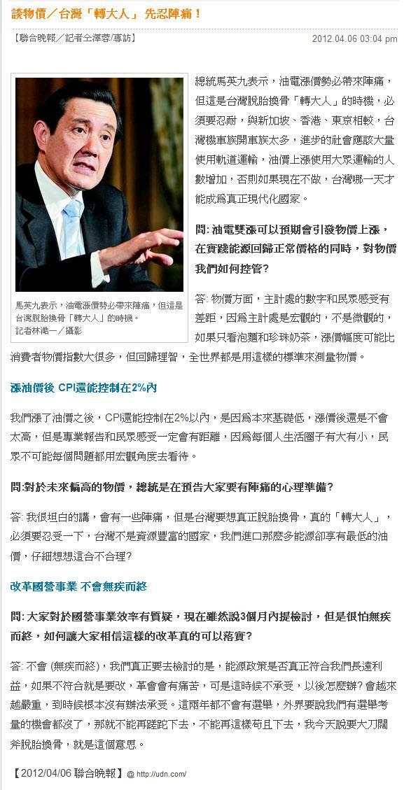 談物價/台灣「轉大人」 先忍陣痛!-2012.04.06
