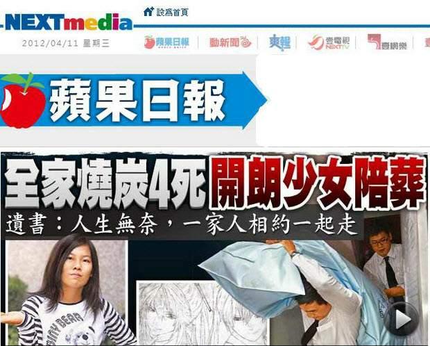 全家燒炭4死 開朗少女陪葬-2012.04.11-02
