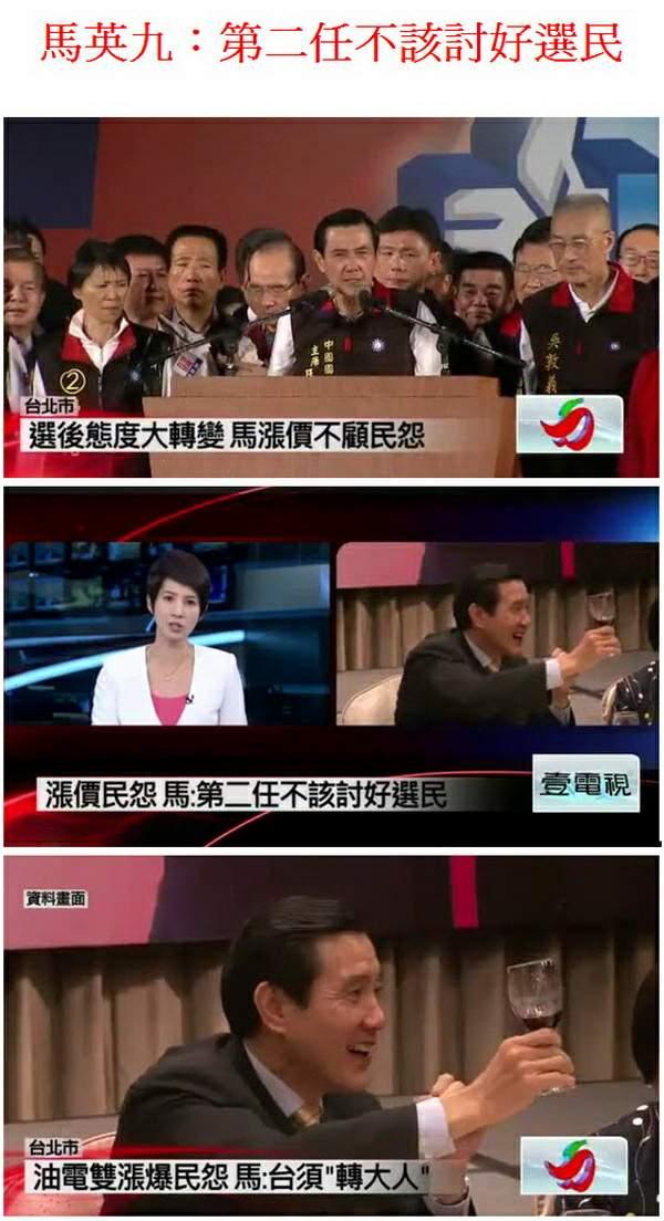 馬英九:第二任不該討好選民-2012.04.10-01
