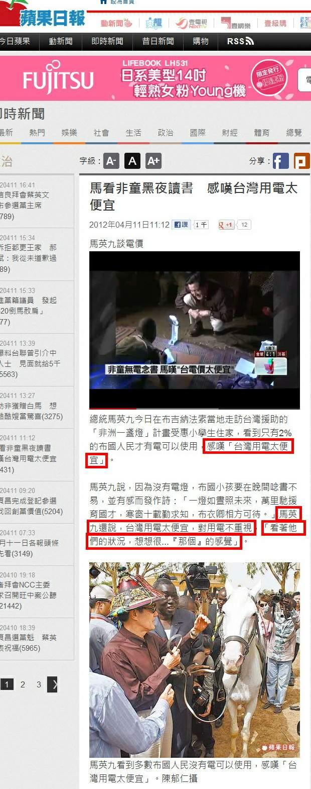 馬看非童黑夜讀書 感嘆台灣用電太便宜-2012.04.11