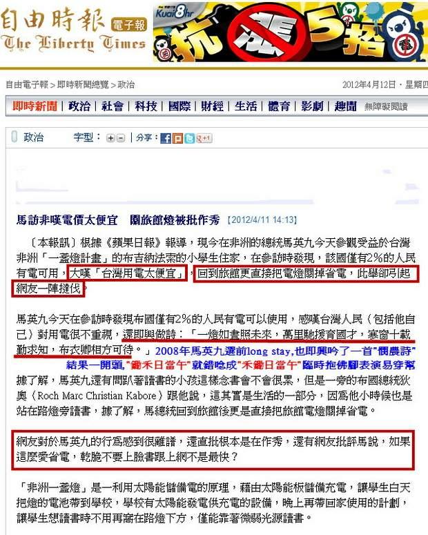 馬訪非嘆電價太便宜 關旅館燈被批作秀 -2012.04.11