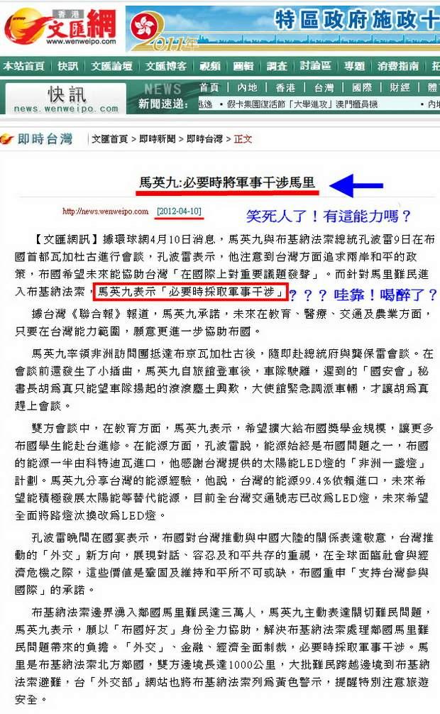 馬英九_必要時將軍事干涉馬里-2012.04.10