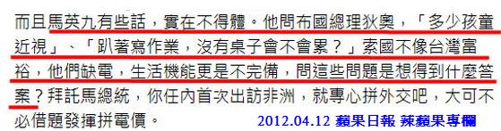 問白痴問題的馬英九-2012.04.12