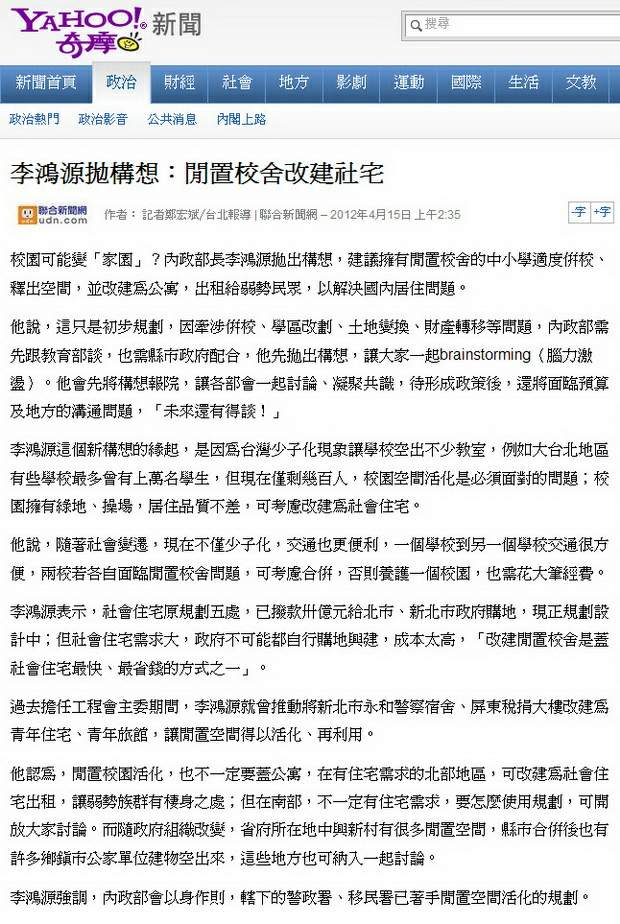 李鴻源拋構想:閒置校舍改建社宅-2012.04.15