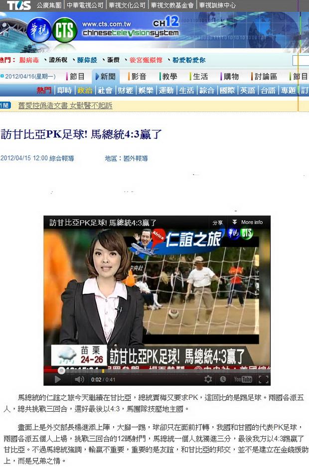 訪甘比亞PK足球! 馬總統4:3贏了-2012.04.15