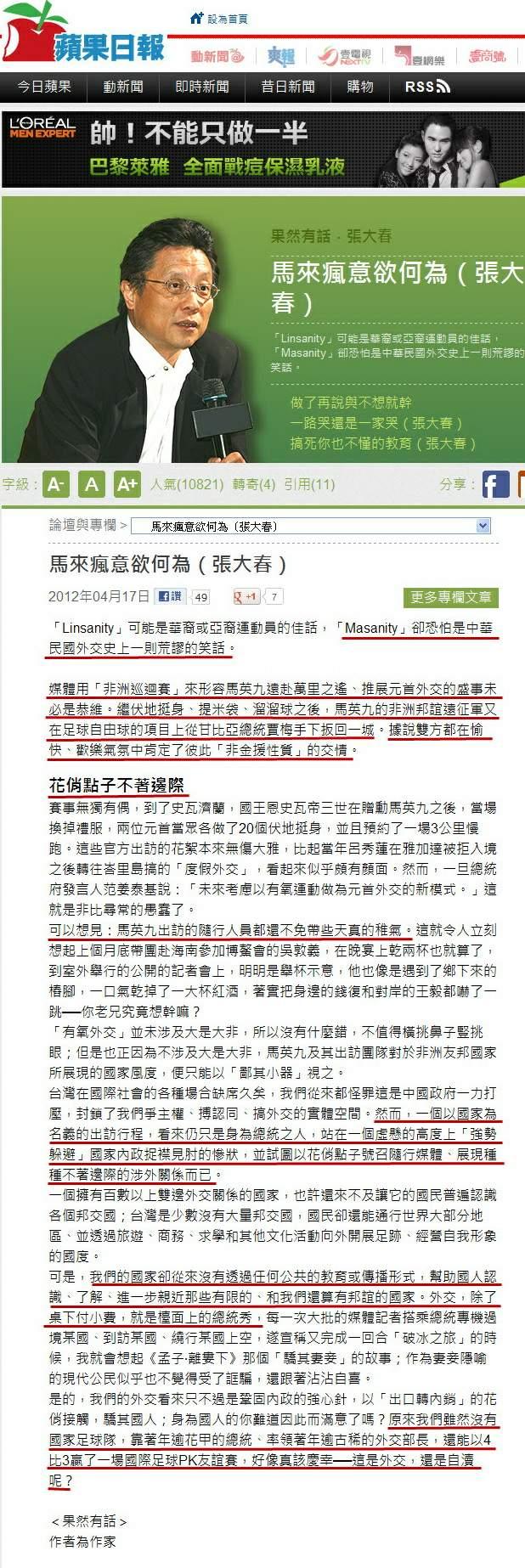 馬來瘋意欲何為(張大春)-2012.04.17
