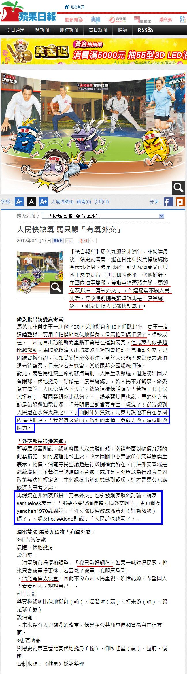 人民快缺氧 馬只顧「有氧外交」-2012.04.17
