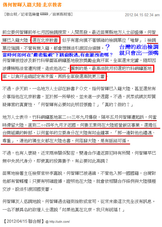 傳何智輝入籍大陸 北京教書-2012.04.15