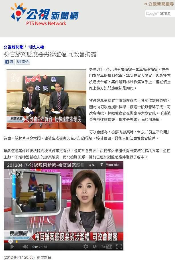 檢官辦案態度惡劣涉濫權 司改會揭露-2012.04.17