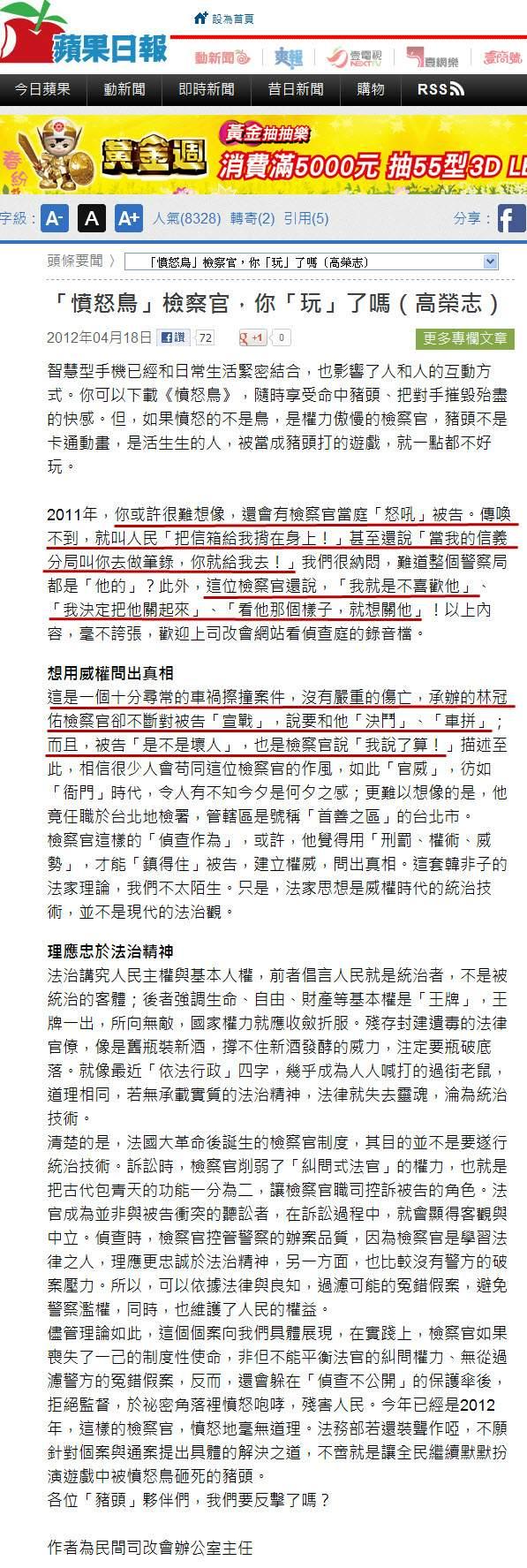 「憤怒鳥」檢察官,你「玩」了嗎(高榮志)-2012.04.18