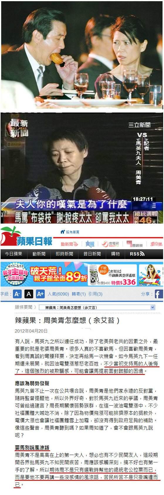辣蘋果:周美青怎麼想(余艾苔)-2012.04.20-03