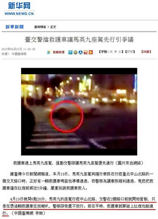 臺交警擋救護車讓馬英九座駕先行引爭議-2012.04.21