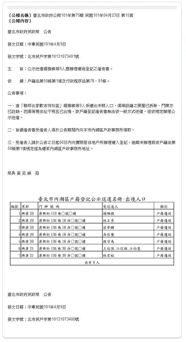 台北市內湖區楊雅棋等9人應辦理遷徙登記之催告書-2012.04.23