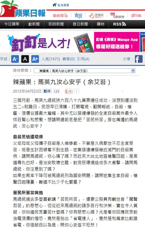 辣蘋果:馬英九汝心安乎(余艾苔)-2012.04.23