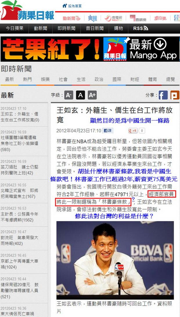 王如玄:外籍生、僑生在台工作將放寬-2012.04.23