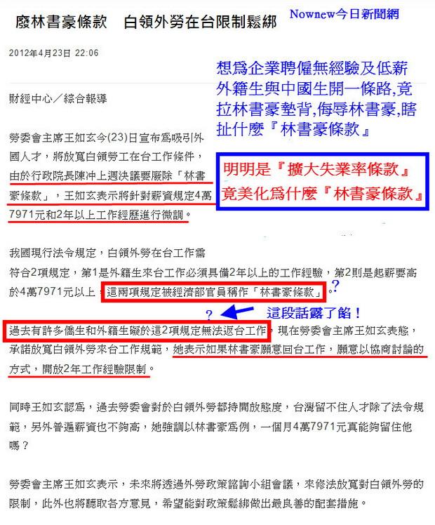 廢林書豪條款 白領外勞在台限制鬆綁-2012.04.23