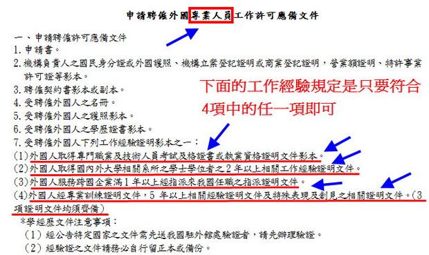 外國人工作經驗限制規定-01