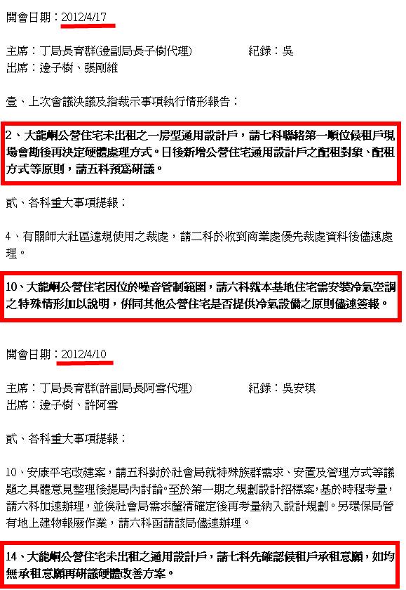 大龍峒公營住-2012.04.17