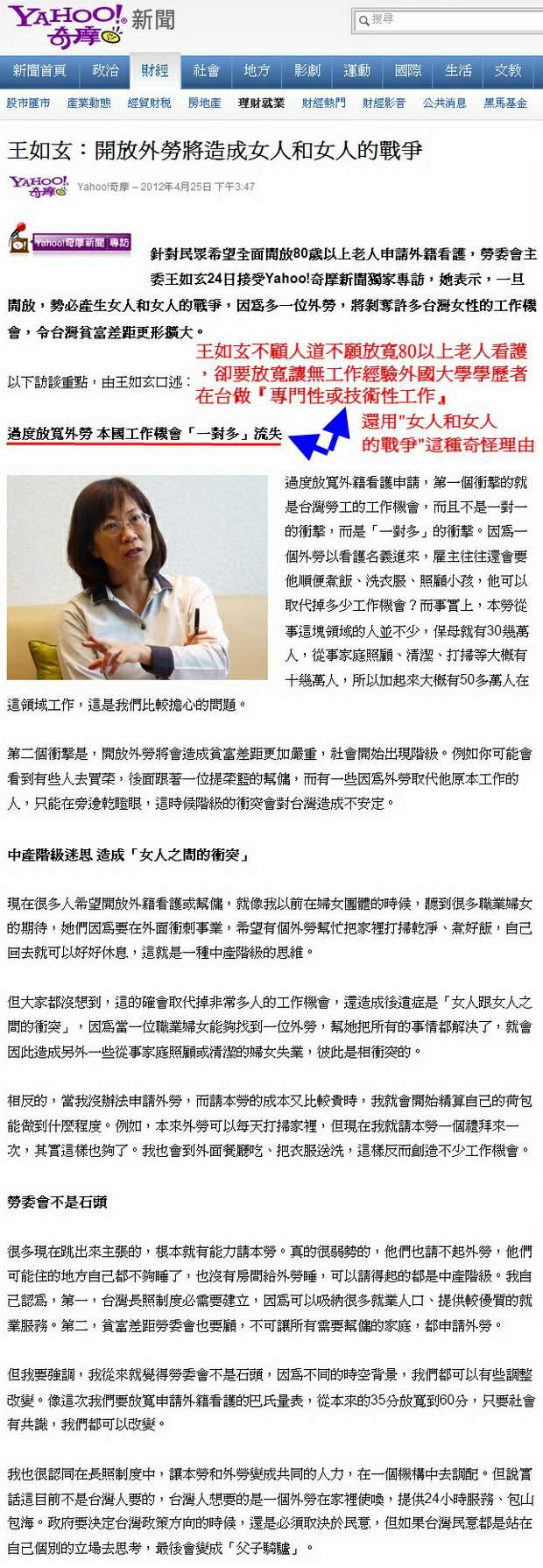 王如玄:開放外勞將造成女人和女人的戰爭-2012.04.25