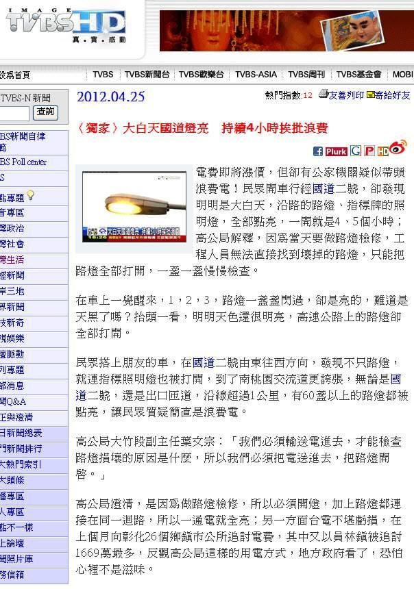 大白天國道燈亮 持續4小時挨批浪費 -2012.04.25