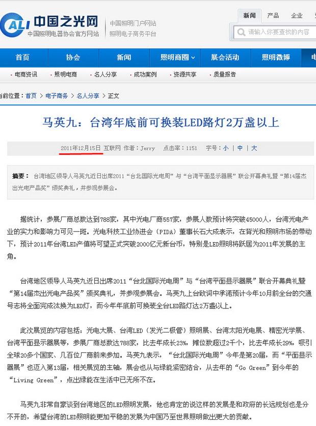 马英九:台湾年底前可换装LED路灯2万盏以上-2011.12.15