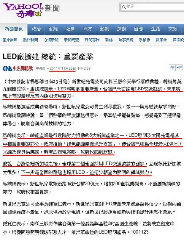 LED廠擴建 總統:重要產業-2011.11.23