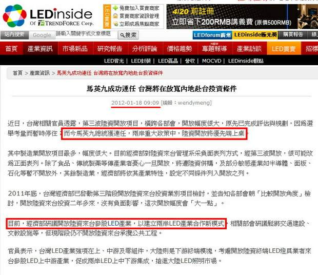 馬英九成功連任 台灣將在放寬內地赴台投資條件-2012.01.18