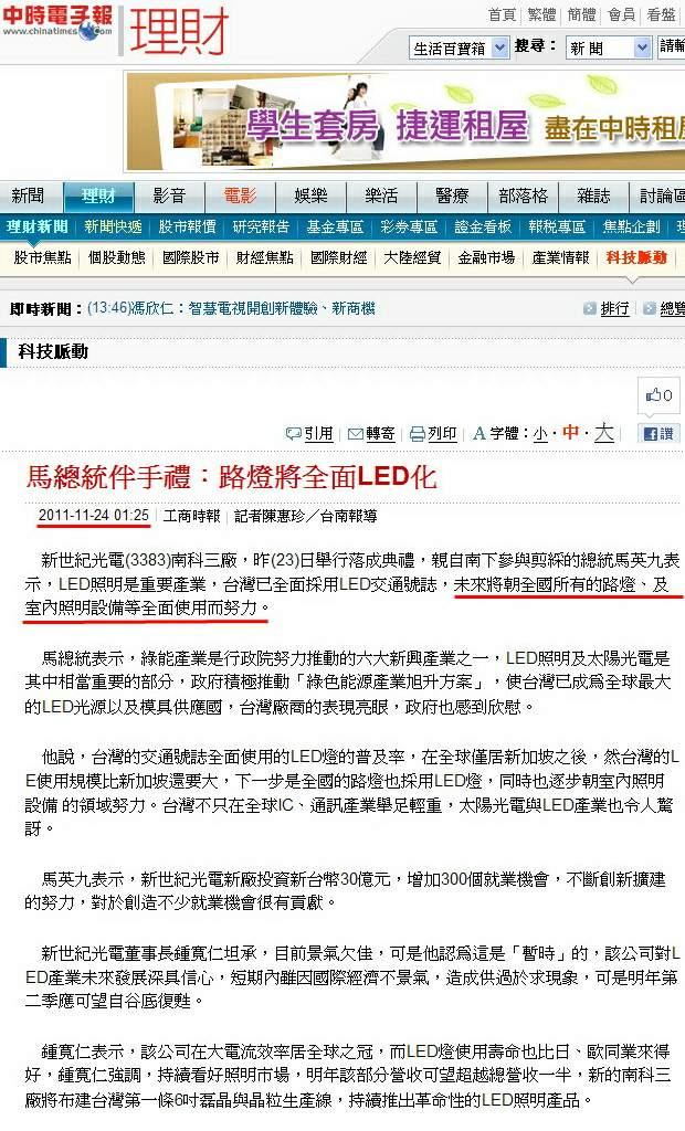 馬總統伴手禮:路燈將全面LED化-2011.11.24