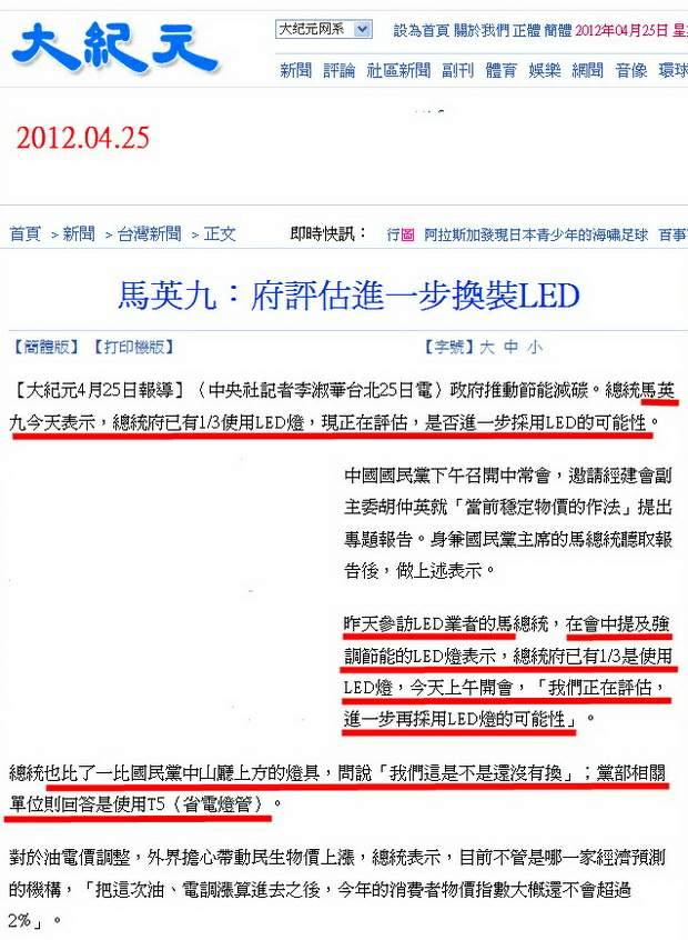 馬英九:府評估進一步換裝LED -2012.04.25