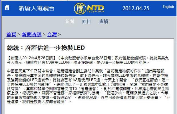 總統:府評估進一步換裝LED-2012.04.25