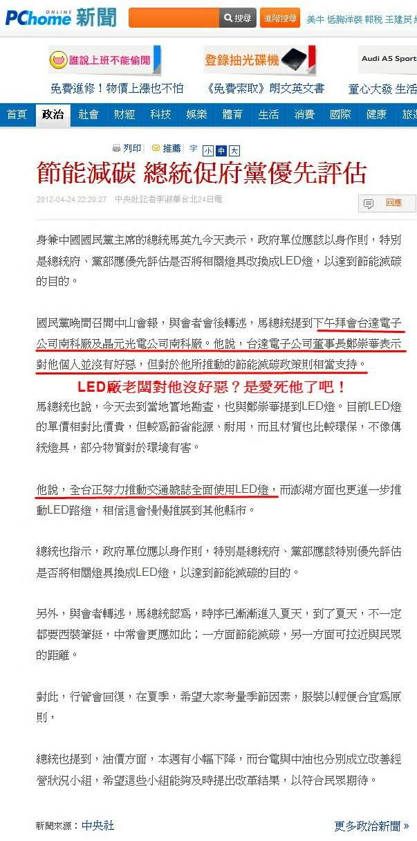節能減碳 總統促府黨優先評估-2012.04.24