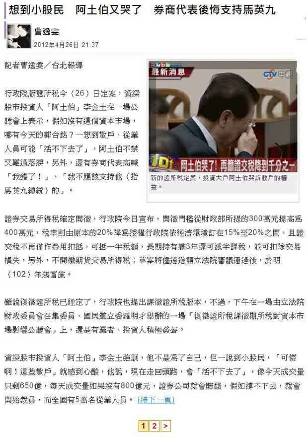 想到小股民 阿土伯又哭了 券商代表後悔支持馬英九-2012.04.26-01