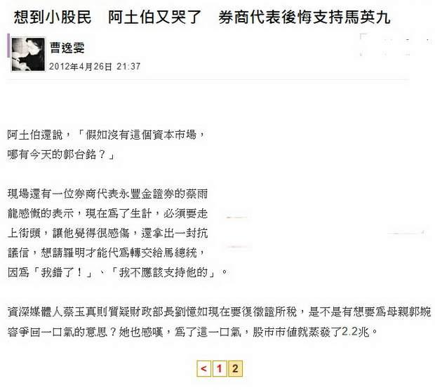 想到小股民 阿土伯又哭了 券商代表後悔支持馬英九-2012.04.26-02