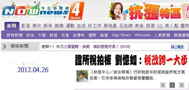 證所稅拍版 劉憶如 稅改跨一大步-2012.04.26