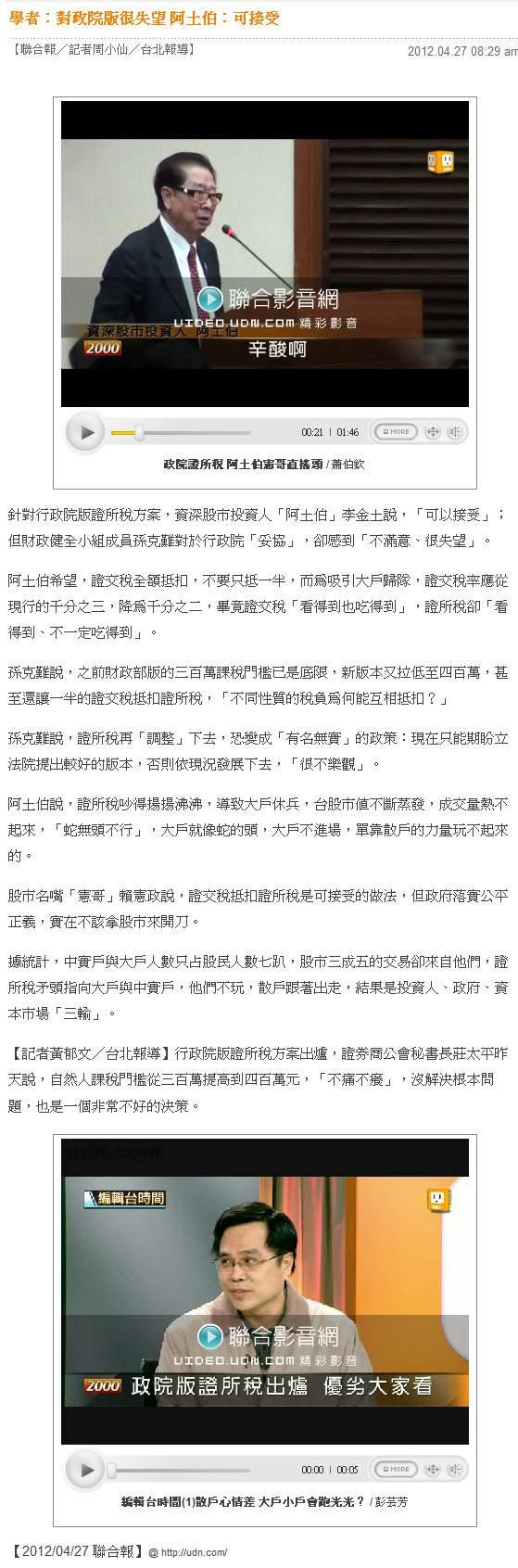 學者:對政院版很失望 阿土伯:可接受-2012.04.27
