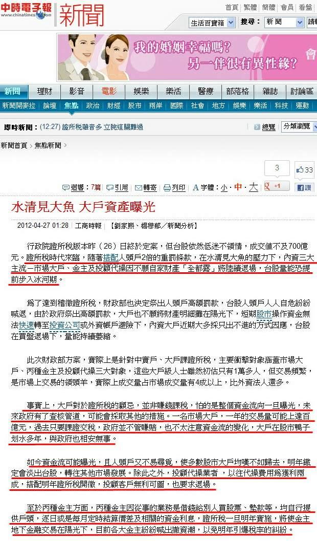 水清見大魚 大戶資產曝光-2012.04.27