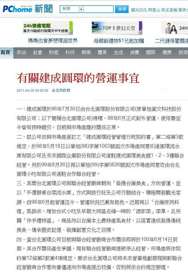 有關建成圓環的營運事宜-2011.04.30.jpg