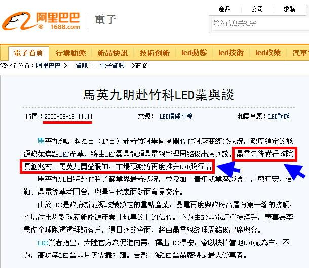 馬英九明赴竹科LED業與談-2009.05.18