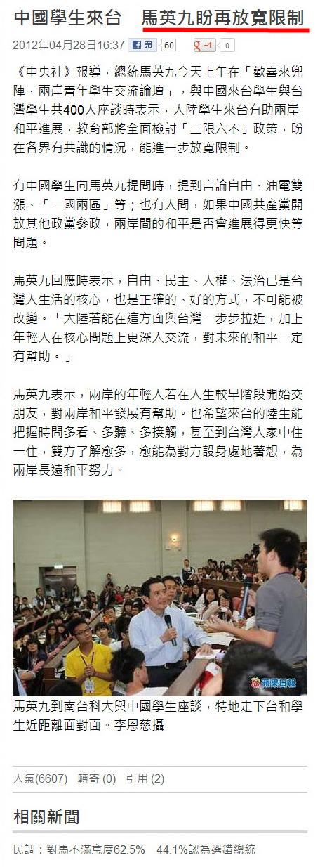 中國學生來台 馬英九盼再放寬限制-2012.04.28-02