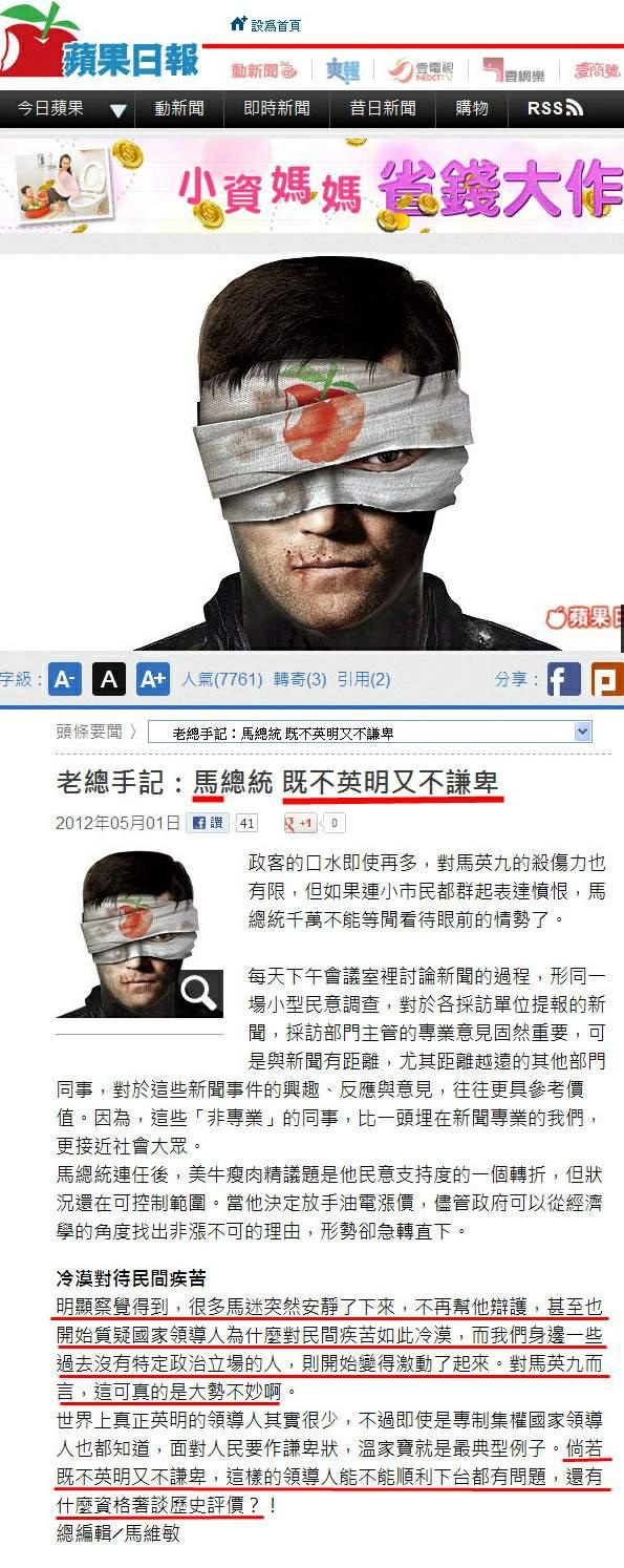 老總手記:馬總統 既不英明又不謙卑-2012.05.01