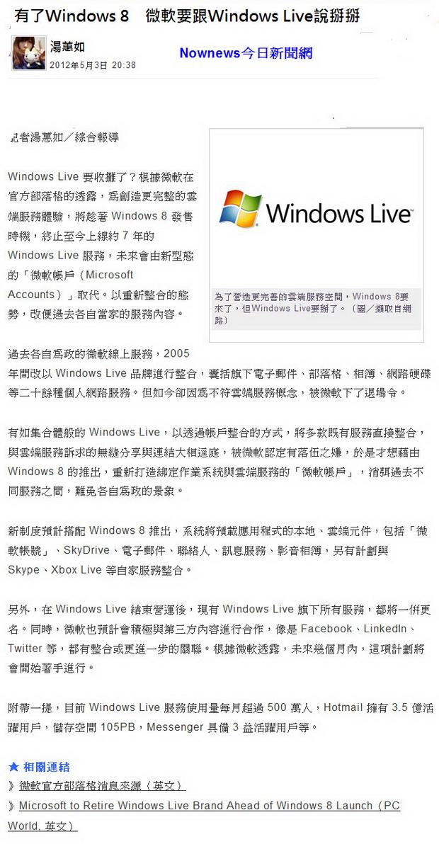 有了Windows 8 微軟要跟Windows Live說掰掰-2012.05.03