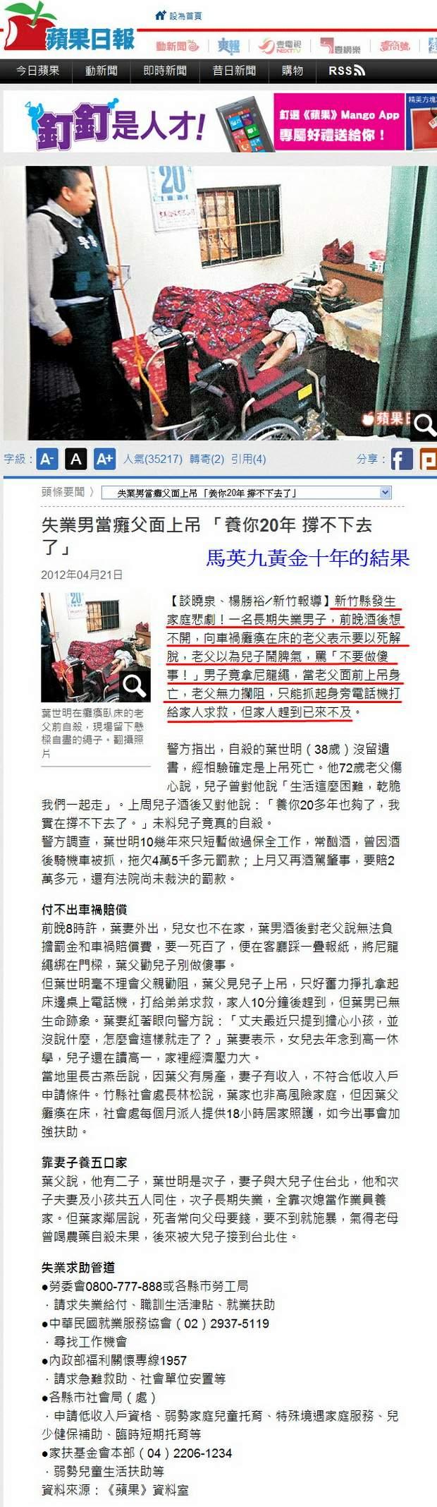 失業男當癱父面上吊 「養你20年 撐不下去了」-2012.04.21