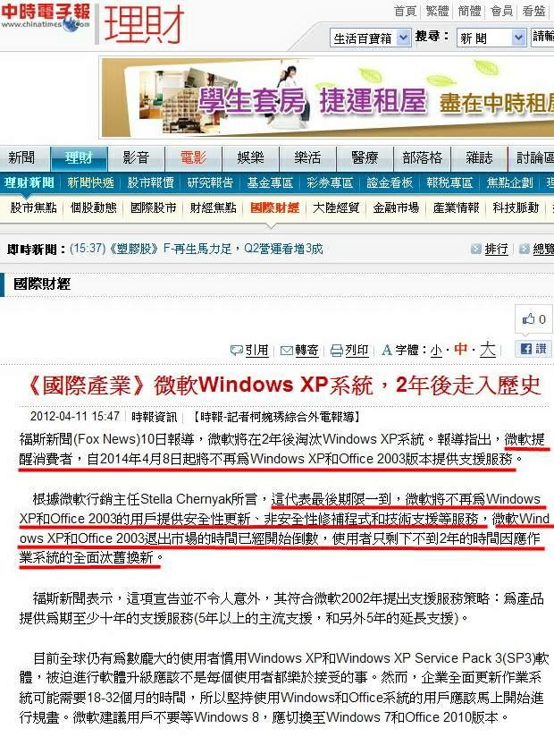微軟Windows XP系統,2年後走入歷史 -2012.04.11