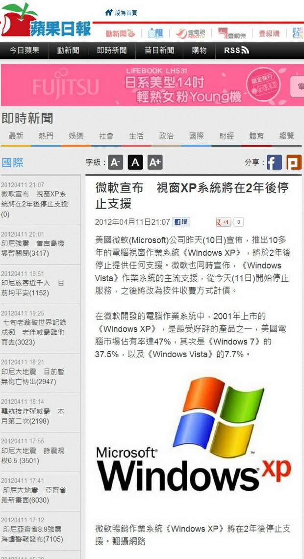 微軟宣布 視窗XP系統將在2年後停止支援-2012.04.11