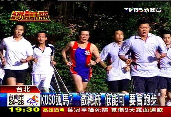 KUSO諷馬?「徵總統、低能可、要會跑步」 -2012.05.05-03